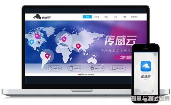 传感云-免费物联网云平台