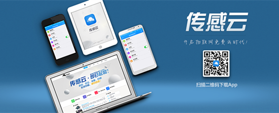 传感云-IOS,Android,IPAD,APP介绍