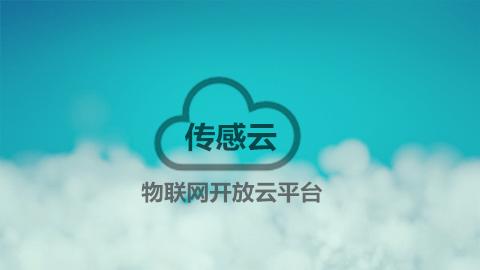 传感云-Windows PC软件介绍