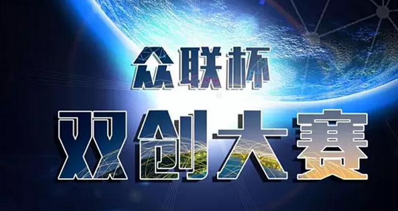 传感云--信息消费博览会 荣获上海市众联杯金奖