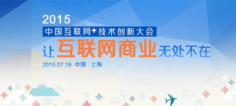 传感云 参加2015上海国际信息消费博览会